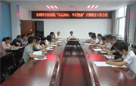 """宜州区中医医院""""不忘初心、牢记使命""""主题教育工作会议"""